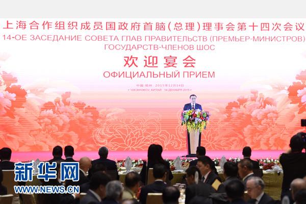 四次会议的各国领导人举行欢迎宴会图片