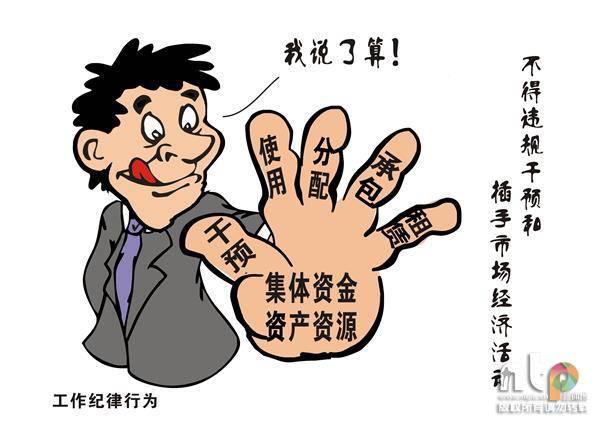 漫画来源:新通图 作者:王华斌-漫说 中国共产党纪律处分条例 之工作图片