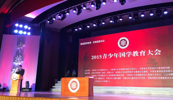 2015首届青少年国学教育大会在京举办