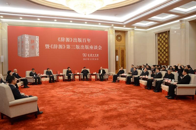 《辞源》出版百年暨《辞源》第三版出版座谈会在京举行
