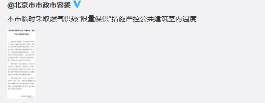 """北京严控公共建筑室温 燃气供热临时""""限量保供"""""""
