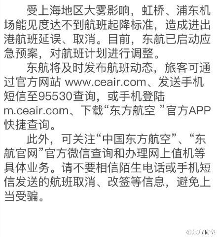 大雾致上海机场进出港航班延误、取消