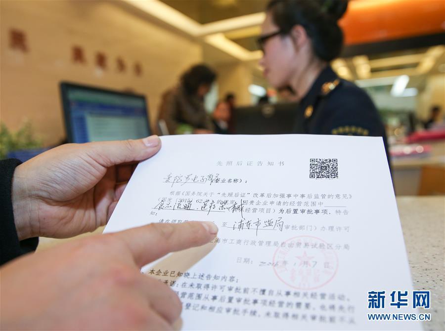 """社照片,上海,2015年1月7日 上海""""证照分离""""改革大幕开启 1月"""