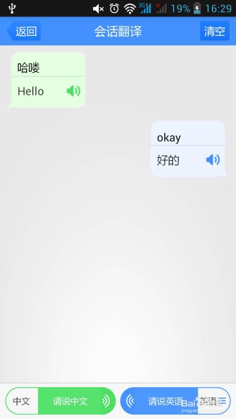 对话百度王海峰 机器能翻译,还需要学外语吗