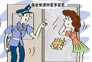 2.家中突然停电停水-防贼十招 别到年底给骗子小偷 发红包