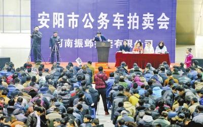 河南首场公务车拍卖会安阳举行 拍卖总额398万