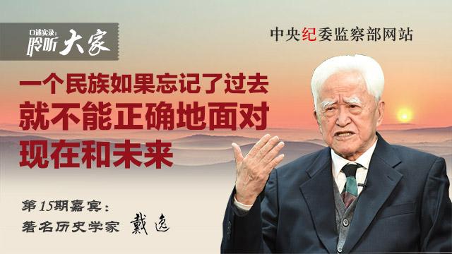 历史学家戴逸:一个盛世的到来必定要有反贪腐作为先导