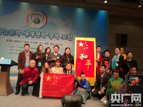 """""""终止战争·实现世界和平""""国际会议在韩国首尔召开"""