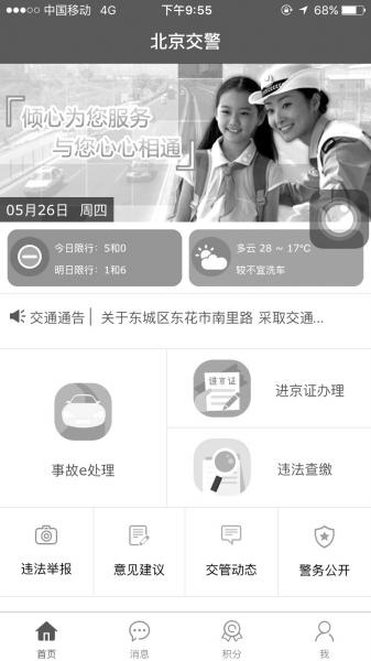 北京交警APP上线 电子进京证可提前1至4天申请