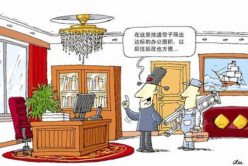 """办公设备不能任性买 """"禁奢令""""能否管住""""软腐败"""" - 曹教授 - 曹教授的博客"""