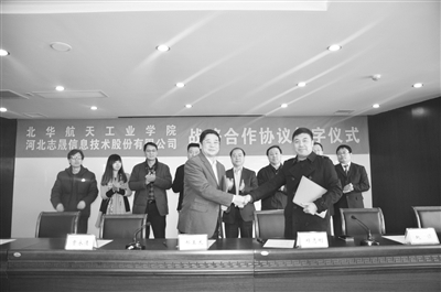 北华航天工业学院与河北志晟信息技术股份有限公司签署战略合作协议