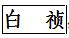 第十三届全国见义勇为英雄模范候选人(含群体)事迹
