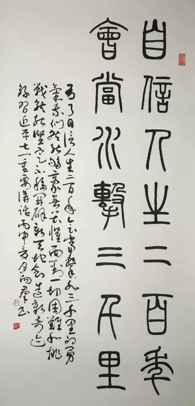 【习典汉韵】自信人生二百年会当水击三千里