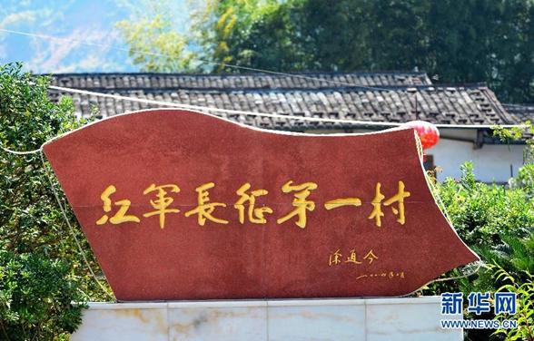 """""""红军长征第一村"""":从长征村到淘宝村"""