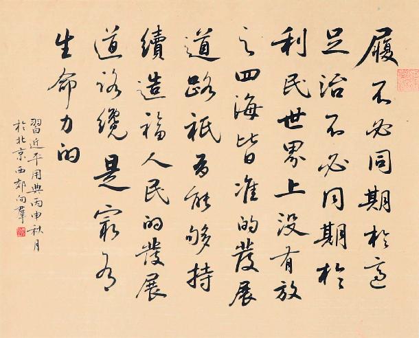 习典汉韵:履不必同,期于适足;治不必同,期于利民 - 松隐居主 - 松隐文阁