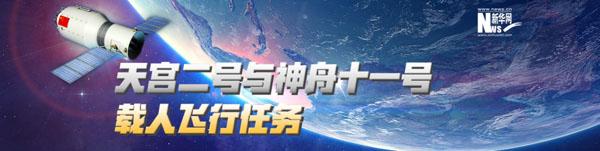 """太空实验的""""大管家""""——解码天宫二号空间应用系统总体部"""