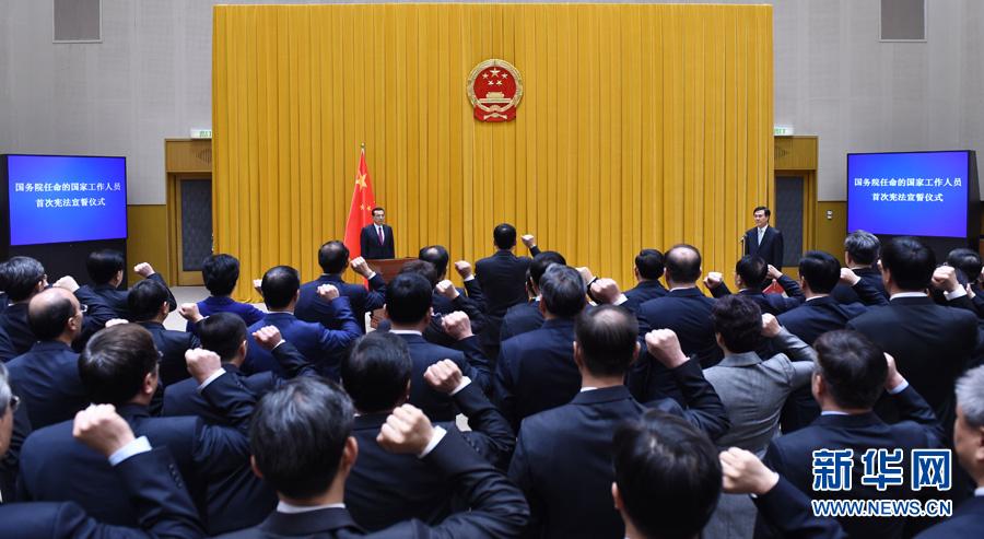 国务院首次举行宪法宣誓仪式 - 小花新新 -