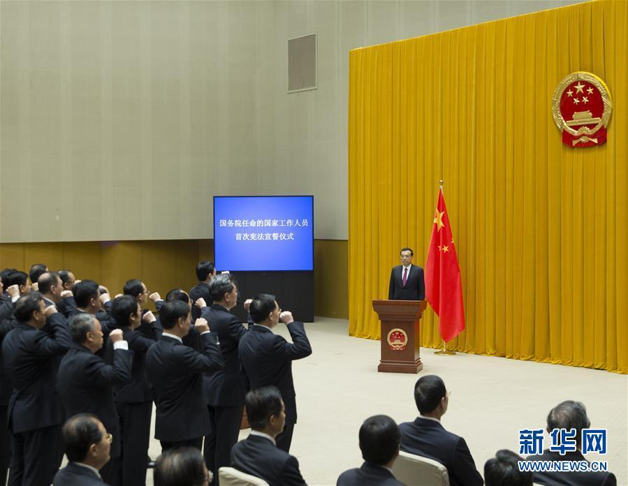 (时政)(1)国务院首次举行宪法宣誓仪式