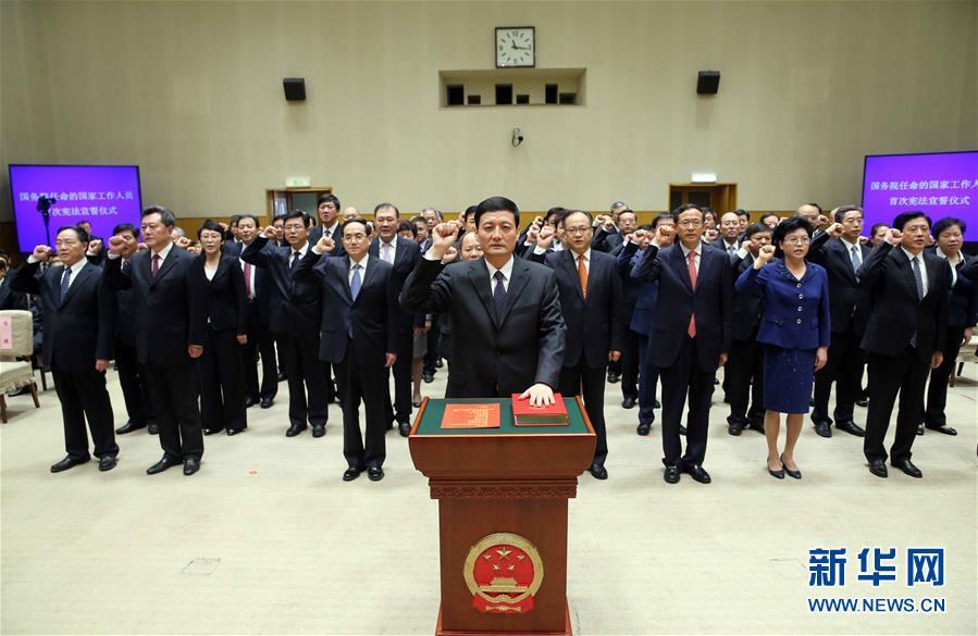 (时政)(3)国务院首次举行宪法宣誓仪式