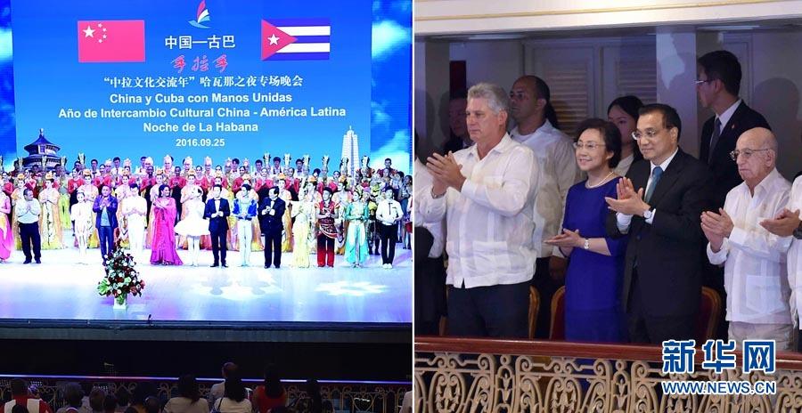 中国总理李克强看望古巴革命领袖菲德尔·卡斯特罗 - 小花新新 -