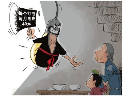 漫画张建辉