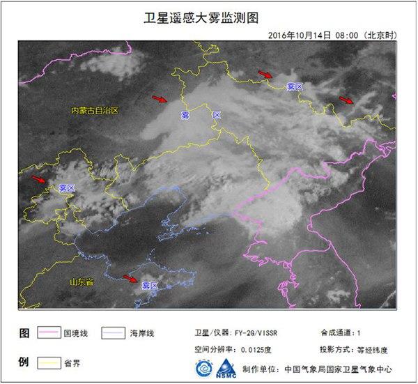 卫星监测:华北北部东北中南部等地出现大雾