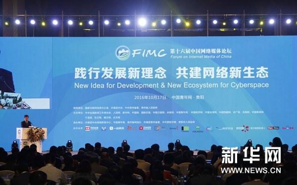 http://news.xinhuanet.com/politics/2016-10/17/129326148_14766978029951n.jpg