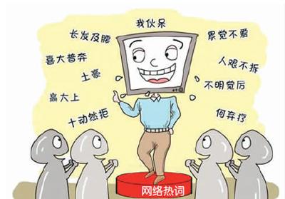 新中国流行语变迁记