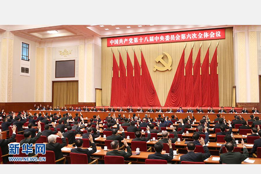 (受权发布)中国共产党第十八届中央委员会第六次全体会议公报 - 小花新新 -