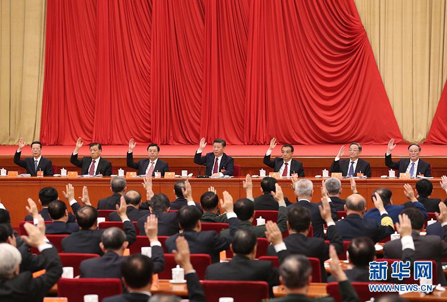 中国共产党第十八届中央委员会第六次全体会议,于2016年10月24日至27日在北京举行。这是习近平、李克强、张德江、俞正声、刘云山、王岐山、张高丽等在主席台上。新华社记者 庞兴雷 摄