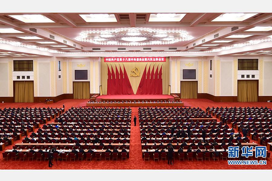 中国共产党第十八届中央委员会第六次全体会议,于2016年10月24日至27日在北京举行。中央政治局主持会议。 新华社记者 张铎 摄