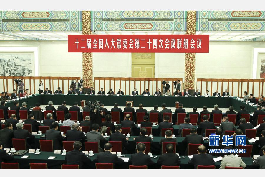 举行联组会议,结合审议全国人大常委会执法检查组 ...