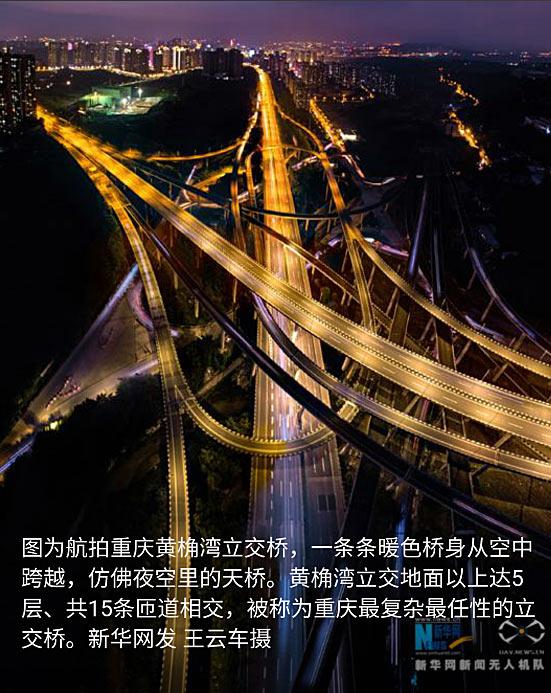 夜色中的重庆立交桥 流光溢彩美出天际图片