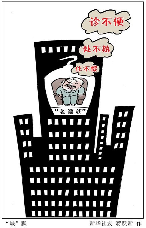 中国 流动老人 近1800万 进城养老却难享清福