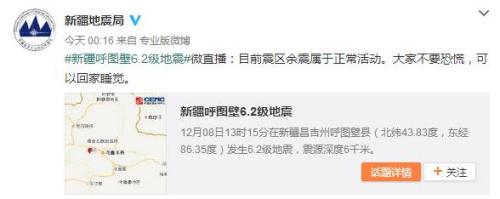 新疆呼图壁县连发3次余震 地方地震局:不必恐慌