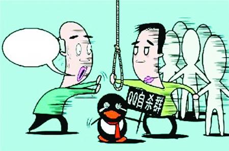 """关闭""""自杀QQ群""""不会是""""关门大吉"""""""