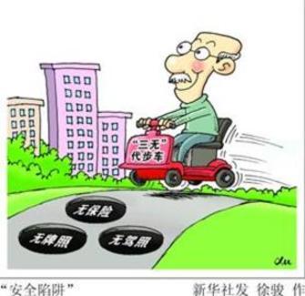 """别拿生命驾驶""""老年代步车"""""""
