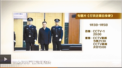 中纪委推反腐片打铁还需自身硬 信任不能代替监督