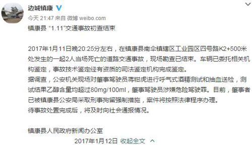 云南一统战部副部长驾车肇事致两官员亡