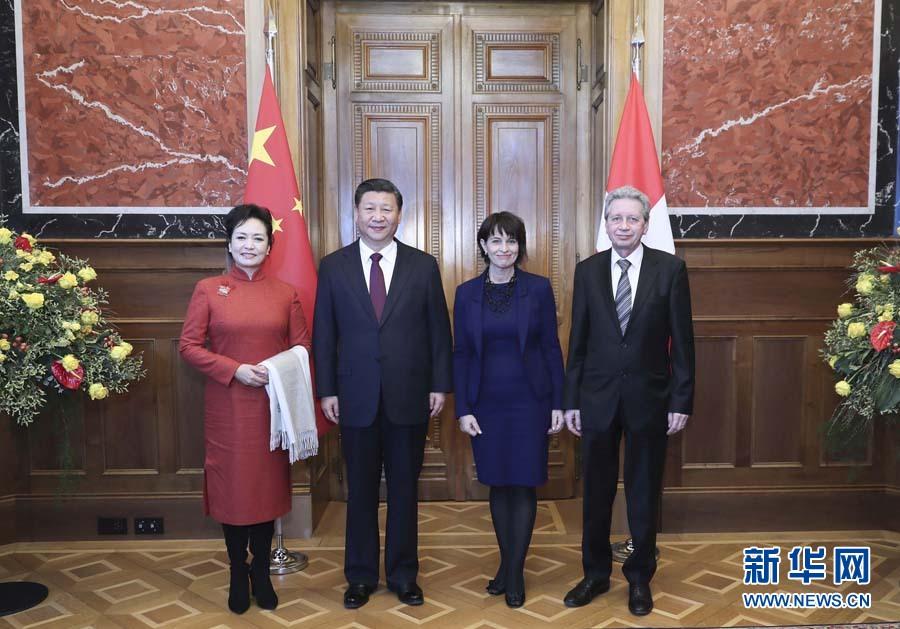 国家主席习近平对瑞士联邦进行国事访问 - 小花新新 -