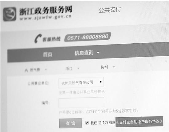 浙江政务缴费全面在线化 八成通过支付宝完成