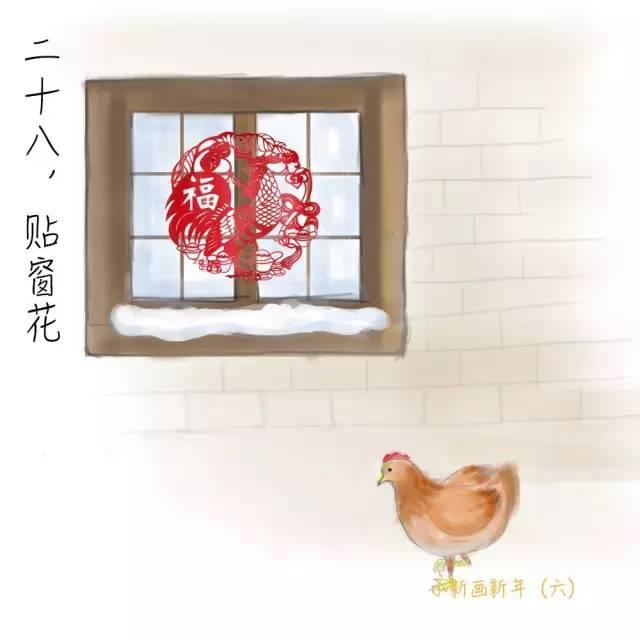 春节年俗:二十八,贴窗花