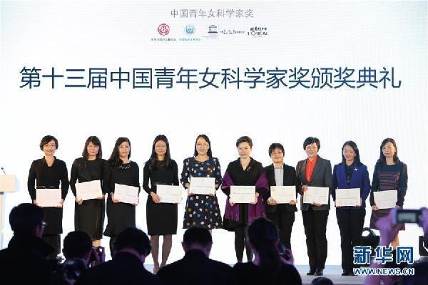 (科技)第十三届中国青年女科学家奖颁奖典礼在京举行
