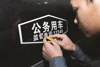 3月底前江苏公车全部统一标识 公车私用可随时举报