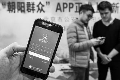 """""""朝阳群众""""APP正式上线:可帮警察抓坏人 有用信息发奖励"""