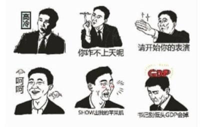 """""""达康书记""""漫画版表情包 光明图片/视觉中国-能发表情绝不打字"""