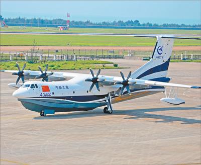 最大水陆两栖飞机滑行试验成功可用于森林灭火和水上