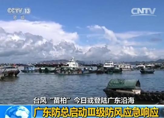 """台风""""苗柏""""预计今日登陆 广东江西局地有大暴雨"""