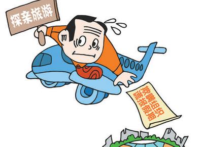 天津严管干部因私出国:科员每年也仅限一次