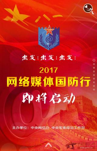 """""""网络媒体国防行·2017""""即将启动"""
